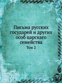 Pisma Russkih Gosudarej I Drugih Osob Tsarskago Semejstva Tom 2