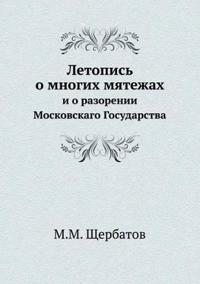 Letopis O Mnogih Myatezhah I O Razorenii Moskovskago Gosudarstva