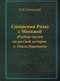 Snosheniya Rima S Moskvoj (Razbor Trudov Po Russkoj Istorii O. Pavla Pirlinga)