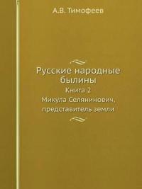 Russkie Narodnye Byliny Kniga 2. Mikula Selyaninovich, Predstavitel Zemli
