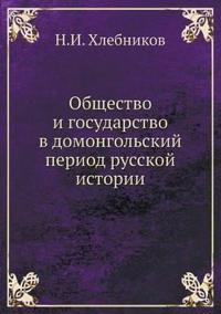 Obschestvo I Gosudarstvo V Domongolskij Period Russkoj Istorii