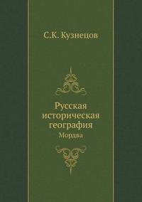 Russkaya Istoricheskaya Geografiya Mordva