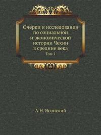 Ocherki I Issledovaniya Po Sotsialnoj I Ekonomicheskoj Istorii Chehii V Srednie Veka Tom 1