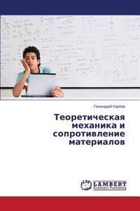 Teoreticheskaya Mekhanika I Soprotivlenie Materialov