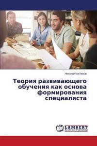 Teoriya Razvivayushchego Obucheniya Kak Osnova Formirovaniya Spetsialista