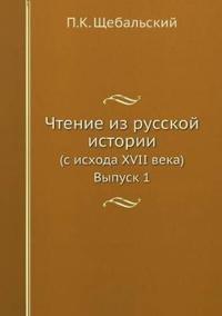 Chtenie Iz Russkoj Istorii (S Ishoda XVII Veka) Vypusk 1