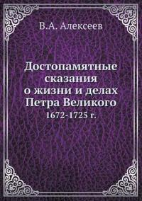Dostopamyatnye Skazaniya O Zhizni I Delah Petra Velikogo 1672-1725 G.