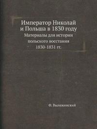 Imperator Nikolaj I Polsha V 1830 Godu Materialy Dlya Istorii Polskogo Vosstaniya 1830-1831 Gg.
