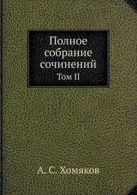 Polnoe Sobranie Sochinenij Tom II