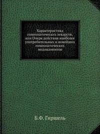 Harakteristika Gomeopaticheskih Lekarstv, Ili Ocherk Dejstviya Naibolee Upotrebitelnyh I Novejshih Gomeopaticheskih Medikamentov