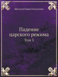 Padenie Tsarskogo Rezhima Tom 3