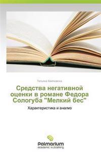 """Sredstva Negativnoy Otsenki V Romane Fedora Sologuba """"Melkiy Bes"""""""