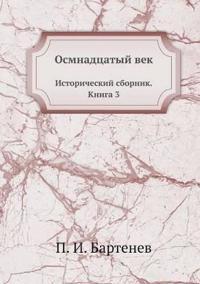 Osmnadtsatyj Vek Istoricheskij Sbornik. Kniga 3