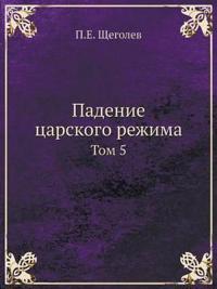 Padenie Tsarskogo Rezhima Tom 5