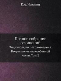 Polnoe Sobranie Sochinenij Entsiklopediya Zakonovedeniya. Vtoraya Polovina Osobennoj Chasti. Tom 2