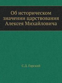 OB Istoricheskom Znachenii Tsarstvovaniya Alekseya Mihajlovicha