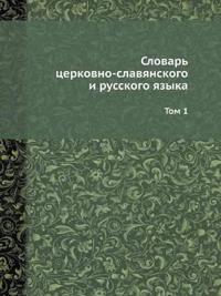 Slovar Tserkovno-Slavyanskogo I Russkogo Yazyka Tom 1