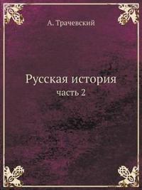 Russkaya Istoriya Chast 2