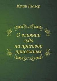 O Vliyanii Suda Na Prigovor Prisyazhnyh