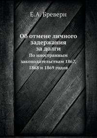 OB Otmene Lichnogo Zaderzhaniya Za Dolgi Po Inostrannym Zakonodatelstvam 1867, 1868 I 1869 Godov