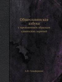 Obscheslavyanskaya Azbuka S Prelozheniem Obraztsov Slavyanskih Narechij