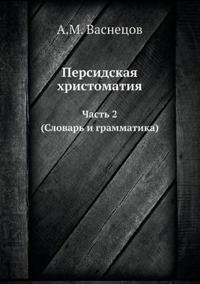 Persidskaya Hrestomatiya Chast 2 (Slovar I Grammatika)