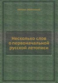 Neskolko Slov O Pervonachalnoj Russkoj Letopisi