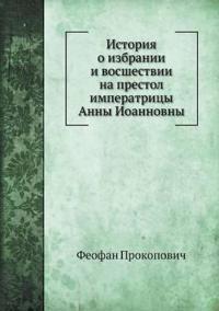 Istoriya O Izbranii I Vosshestvii Na Prestol Imperatritsy Anny Ioannovny
