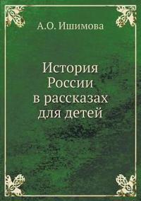 Istoriya Rossii V Rasskazah Dlya Detej