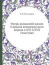 Ocherk Domashnej Zhizni I Nravov Velikorusskogo Naroda V XVI I XVII Stoletiyah
