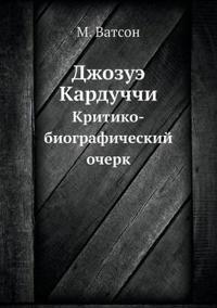 Dzhozue Karduchchi Kritiko-Biograficheskij Ocherk