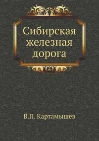Sibirskaya Zheleznaya Doroga