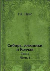 Sibir, Soyuzniki I Kolchak Tom 1. Chast 1