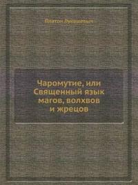 Charomytie, Ili Svyaschennyj Yazyk Magov, Volhvov I Zhretsov