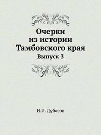 Ocherki Iz Istorii Tambovskogo Kraya Vypusk 3