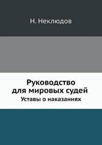 Rukovodstvo Dlya Mirovyh Sudej Ustavy O Nakazaniyah