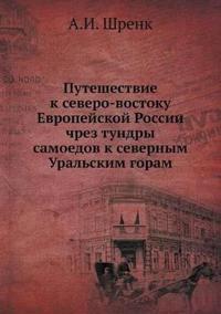 Puteshestvie K Severo-Vostoku Evropejskoj Rossii Chrez Tundry Samoedov K Severnym Uralskim Goram