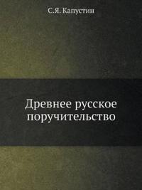 Drevnee Russkoe Poruchitelstvo