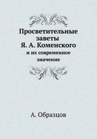 Prosvetitelnye Zavety YA. A. Komenskogo I Ih Sovremennoe Znachenie