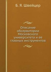 Opisanie Observatorii Moskovskogo Universiteta I Ee Glavnyh Instrumentov