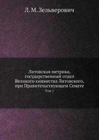 Litovskaya Metrika, Gosudarstvennyj Otdel Velikogo Knyazhestva Litovskogo, Pri Pravitelstvuyuschem Senate Tom 1