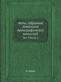 Akty, Sobrannye Kavkazskoj Arheograficheskoj Komissiej Tom 5 Chast 2