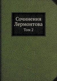 Sochineniya Lermontova Tom 2