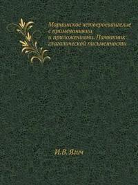 Mariinskoe Chetveroevangelie S Primechaniyami I Prilozheniyami. Pamyatnik Glagolicheskoj Pismennosti