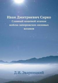 Ivan Dmitrievich Sirko Slavnyj Koshevoj Ataman Vojska Zaporozhskih Nizovyh Kozakov