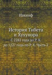 Istoriya Tibeta I Huhunora S 2282 Goda Do R. H. Do 1227 Goda Po R. H. Chast 2