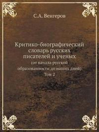 Kritiko-Biograficheskij Slovar Russkih Pisatelej I Uchenyh (OT Nachala Russkoj Obrazovannosti Do Nashih Dnej) Tom 2