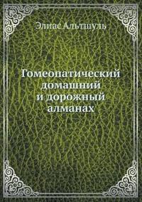 Gomeopaticheskij Domashnij I Dorozhnyj Almanah