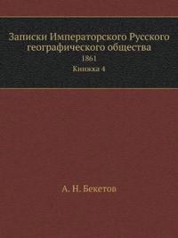 Zapiski Imperatorskogo Russkogo Geograficheskogo Obschestva 1861 Knizhka 4