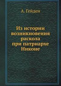 Iz Istorii Vozniknoveniya Raskola Pri Patriarhe Nikone